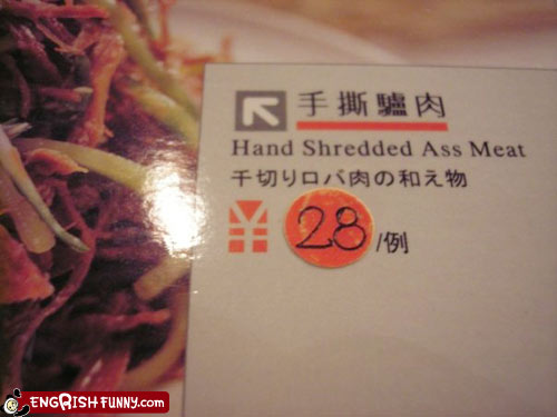 engrish-funny-ass-meat